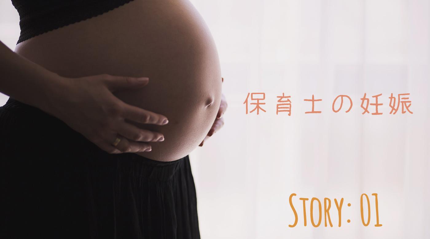 保育士の妊娠
