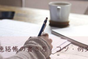 連絡帳の書き方・コツ