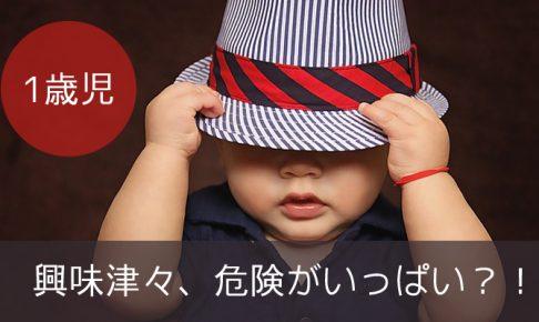 1歳児の1日のスケジュールや接し方