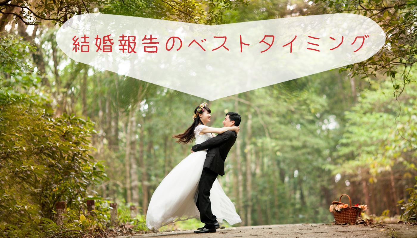 保育士の結婚報告のタイミング