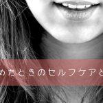 喉のセルフケアと予防法
