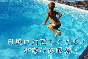 保育士の水遊びの服装