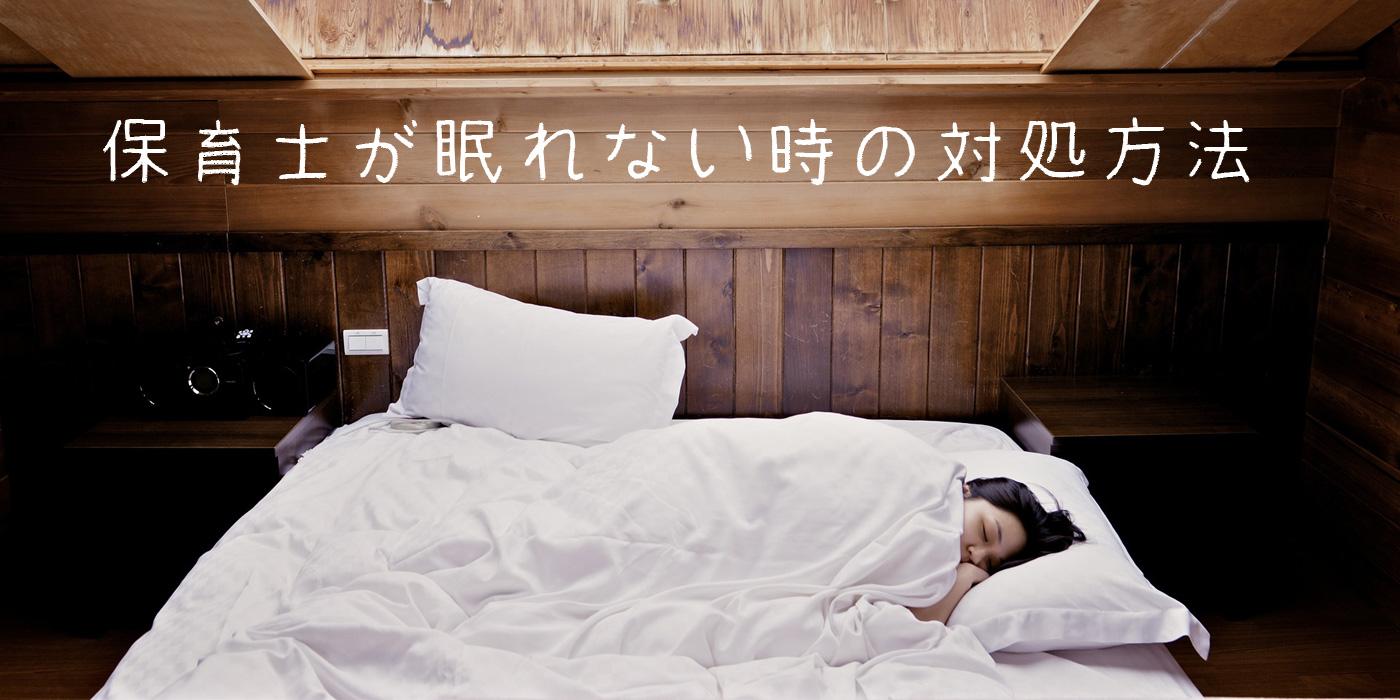 保育士が眠れない時