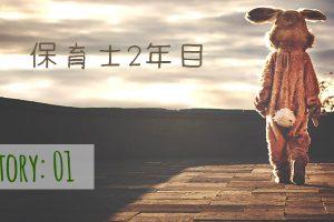 保育士2年目 Story:01
