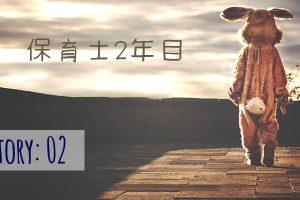 保育士2年目 Story:02