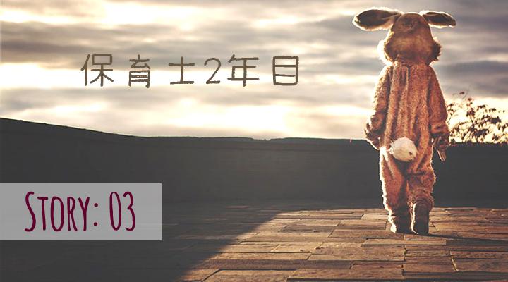 保育士2年目 Story:03
