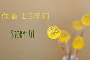 保育士3年目 Story:01