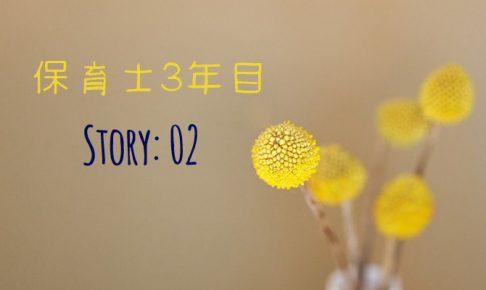 保育士3年目 Story:02