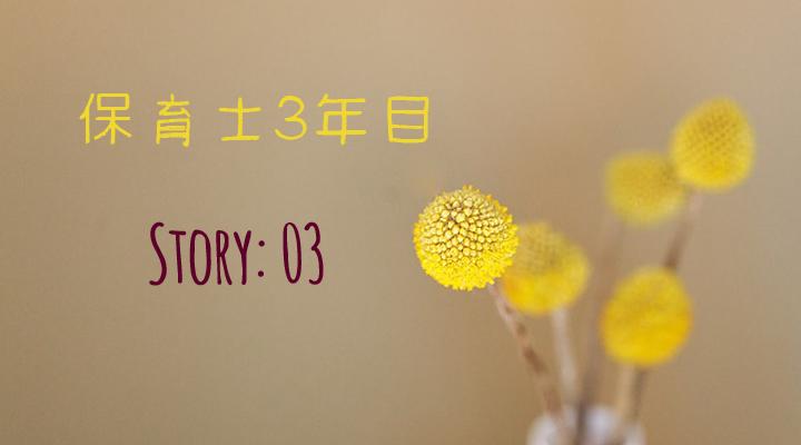 保育士3年目 Story:03