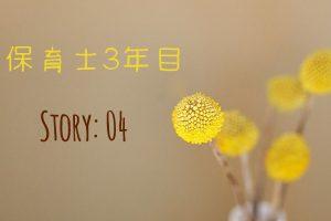 保育士3年目 Story:04