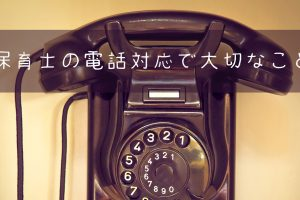 保育士の電話対応
