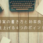 日案の書き方と効率良く仕上げる4つのポイント