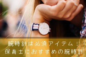 腕時計は必須アイテム!保育士におすすめの腕時計はこれ!