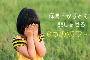 要注意!保育士が子どもを悲しませる5つのNGワード
