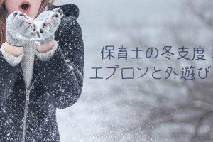 保育士の冬支度!エプロン選びと外遊びの服装おすすめ