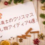 保育士のクリスマス出し物アイディア4選!子どもが喜ぶ行事にしよう
