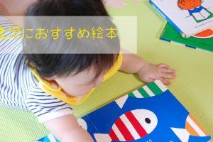 絵本のおすすめ8選!0歳児にも絵本の読み聞かせをしよう!