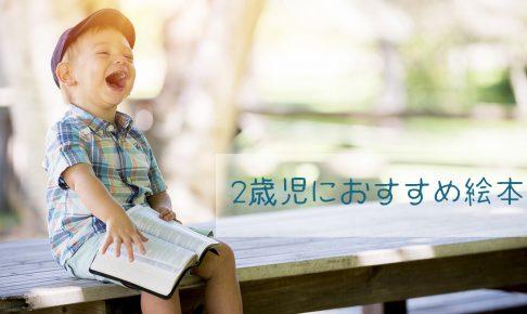 2歳児におすすめ絵本