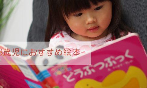 絵本で子どもの感性を育てよう!3歳児おすすめ絵本8選
