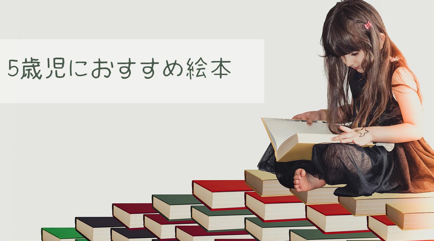絵本のおすすめ!5歳児に読んであげたい絵本8選