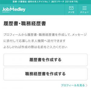 ジョブメドレー 履歴書・職務経歴書作成機能
