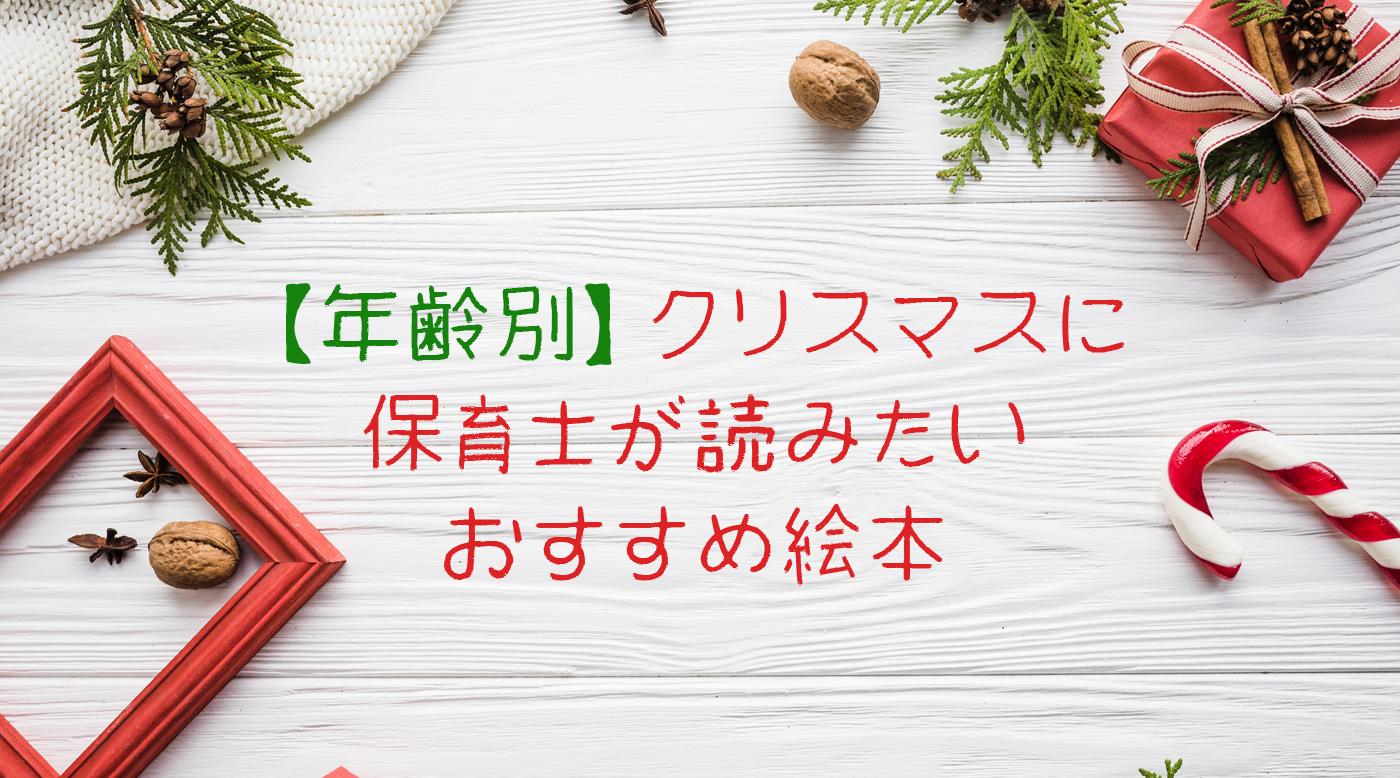 【年齢別】クリスマスに保育士が読みたいおすすめ絵本
